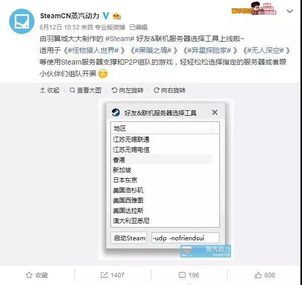 """""""SteamCN蒸汽动力""""官微宣传优化联机服务器第三方工具(截图来自微博)"""
