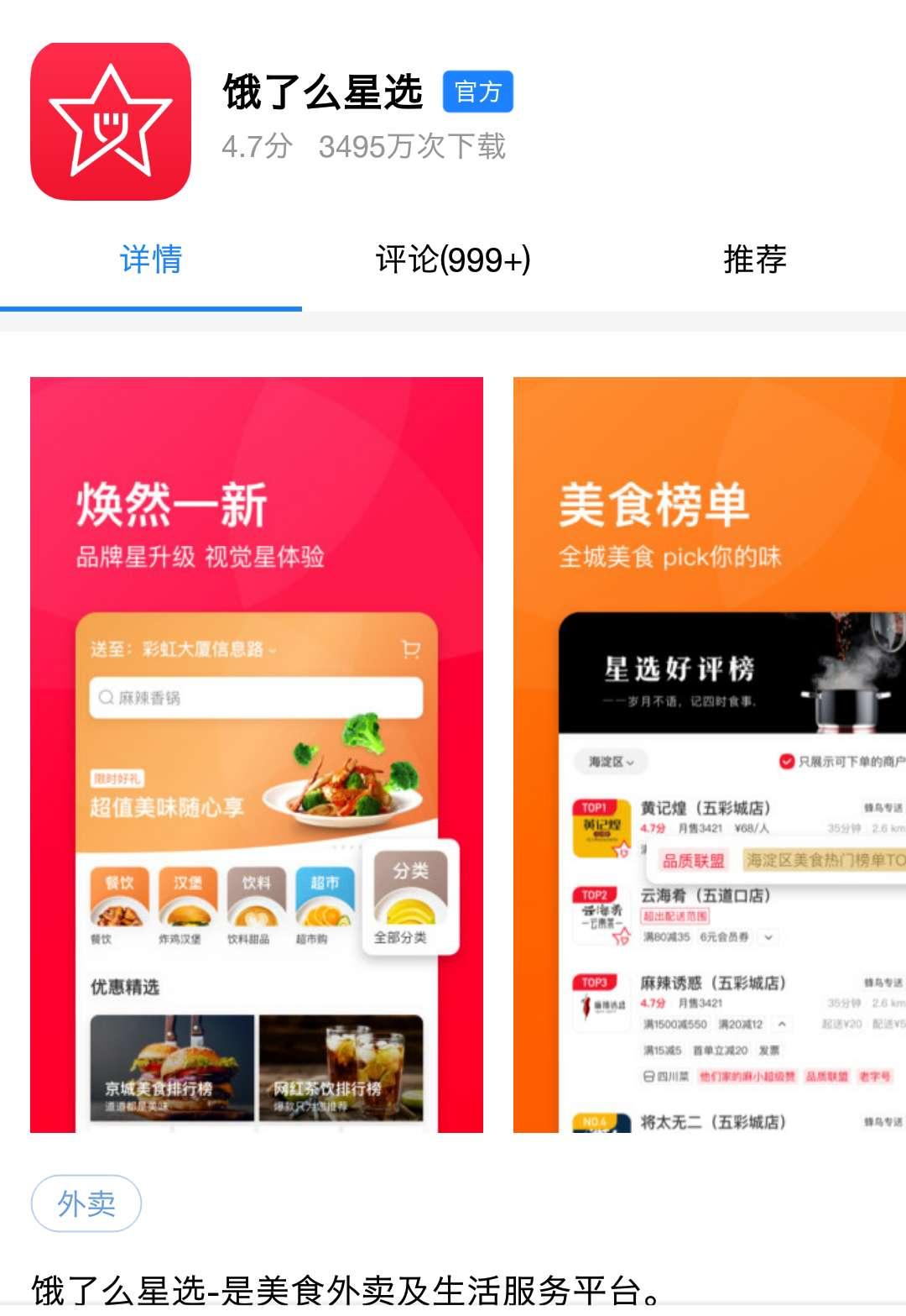 """""""饿了么星选""""App下载页面"""