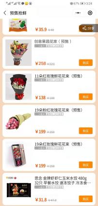 """情人节前,苏宁小店""""菜花""""预售画面"""
