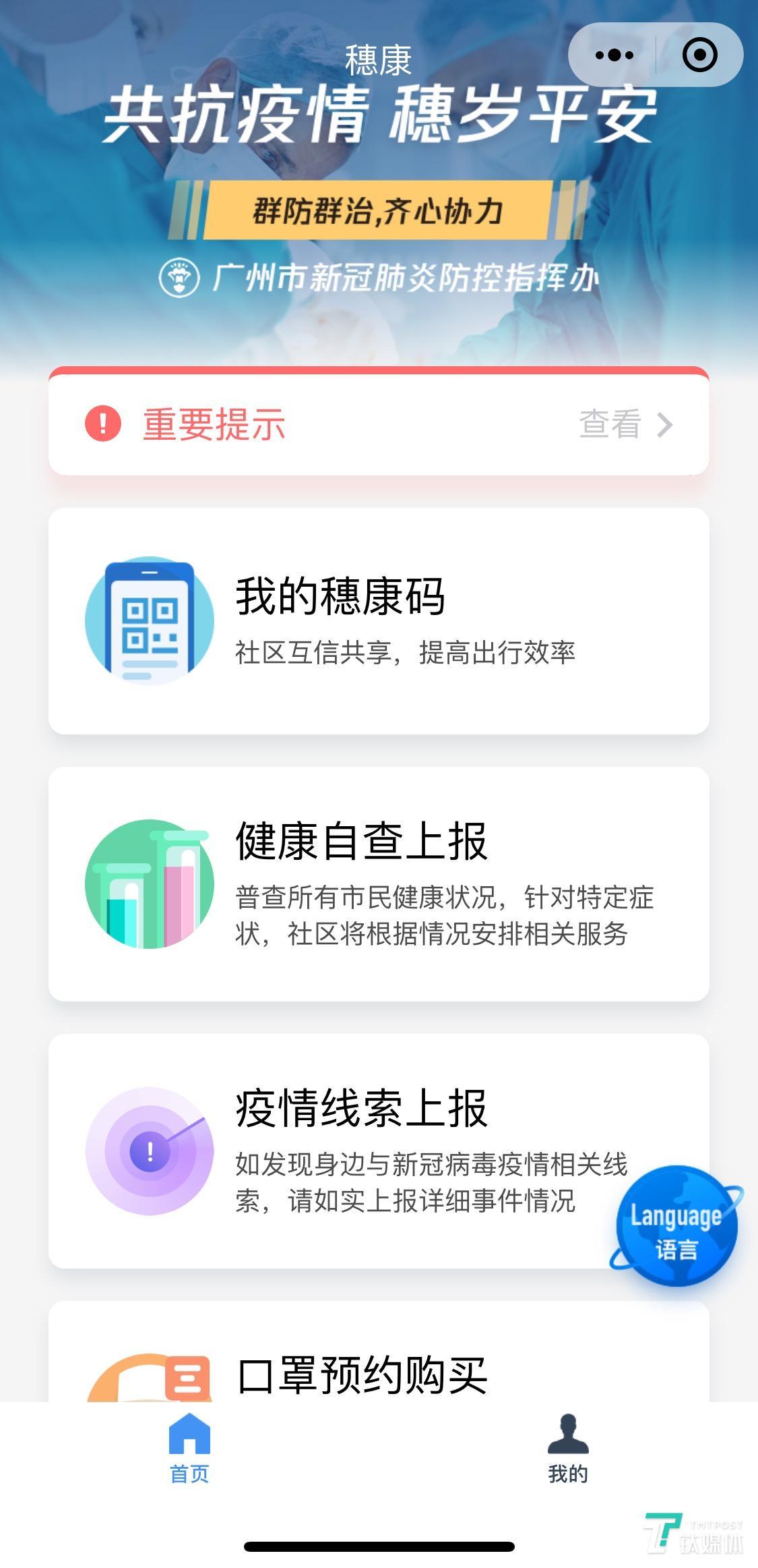 广州穗康小程序