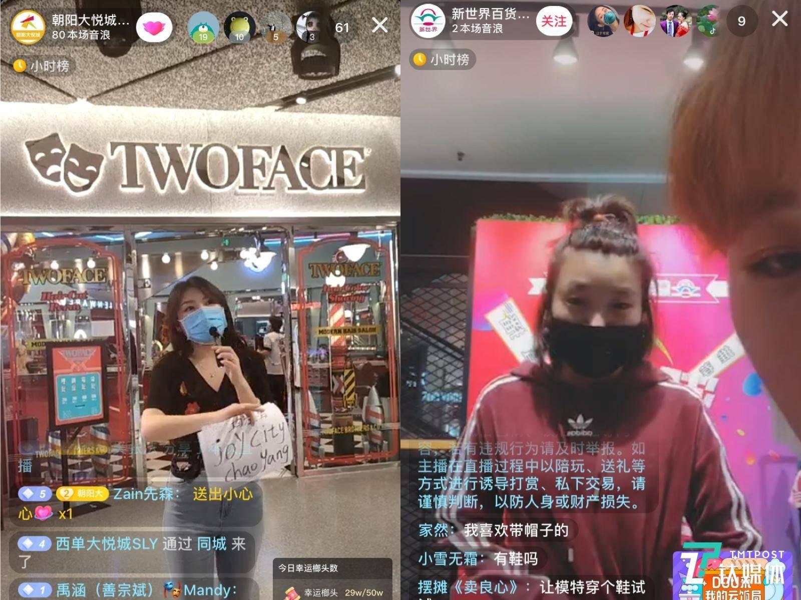 朝阳大悦城和北京某新世界百货的抖音直播实况截图