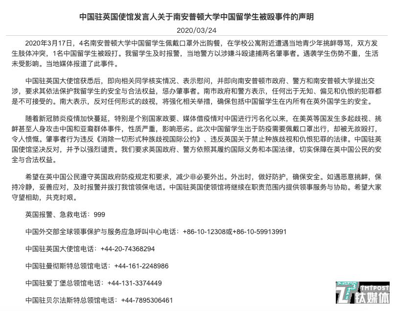 中国驻英国使馆发言人关于南安普顿大学中国留学生被殴事件的声明