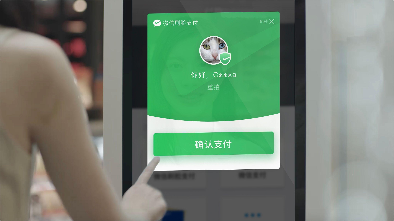微信刷脸支付系统(图片来源:微信支付官方)