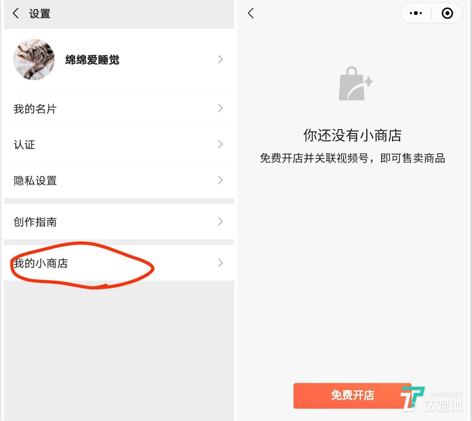 微信视频号打通小商店功能
