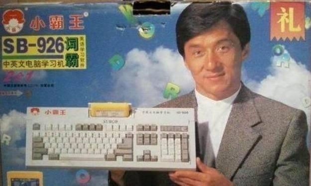小霸王游戏机